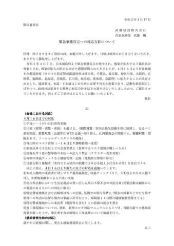 緊急事態宣言への対応方針.jpg
