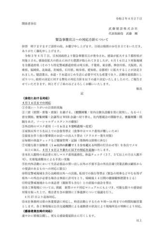 緊急事態宣言への対応方針20200427.jpg
